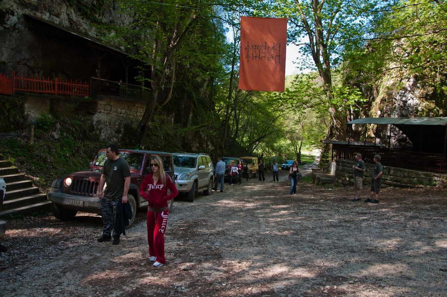 Pred Rajkovom pećinom